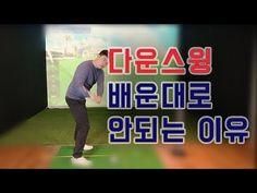 골프레슨 다운스윙 수직낙하 배운대로 안되는 이유 (원리이해) - 김희종프로 [피니쉬골프] - YouTube Company Logo, Golf, Logos, Logo, Turtleneck