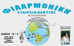 """""""Η μουσική του κόσμου, χθες και σήμερα"""" στη Νάουσα"""
