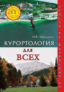 PRO kurort : Книги автора