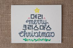 Pin by ldy bsils inspiring colors on christmas colors navy blue merry christmas card from our first set of hand lettered greeting cards merry christmas is playfully written in english and korean m4hsunfo