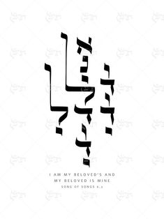 Jewish Quotes, Hebrew Quotes, Hebrew Words, Bible Words, Bible Tattoos, Verse Tattoos, Hebrew Tattoos, Jewish Tattoo, Beloved Tattoo