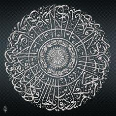 Al Kafirun سورة الكافرون