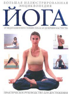 Vaiku yoga  Apie joga, asanas, pranajama, vaiku joga.