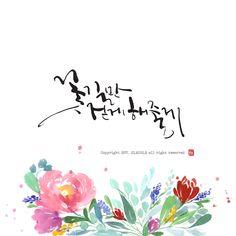 ㅇ 이미지 무단사용시 저작권법에 따라 법적책임이 따를 수 있습니다. Caligraphy, Hand Lettering, Qoutes, Diy And Crafts, Watercolor, Drawings, Flowers, Blog, Inspiration