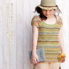 No pattern, just photo, inspiration on what to use yarn remnants on.. looks like a chain 5 or 6?