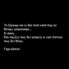 Και τώρα; #gama_kappa #greekquoteoftheday #greekquotes #2k18 #greek #quotes #moodoftheday #wolf #dirty #1 #2 #13 #7 #16 #18 #24 #32 #greece… Fighter Quotes, Mood Of The Day, Big Words, Greek Quotes, Me Quotes, Cards Against Humanity, Thoughts, Motivation, November