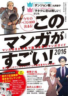 このマンガがすごい!2016:「ダンジョン飯」「ヲタ恋」が選出