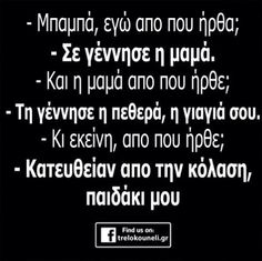 Greek Memes, Funny Greek, Greek Quotes, Episode Choose Your Story, Stupid Funny Memes, Funny Stuff, Funny Phrases, Funny Captions, Magic Words