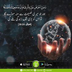 Quran Urdu, Islam Quran, Quran Verses, Quran Quotes, Qoutes, Iqbal Poetry, Urdu Poetry, Quran Pak, Beautiful Names Of Allah