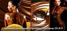 Воздействие шоколадного обертывания  Возможно, вам никогда не приходилось делать шоколадное обертывание, тогда рекомендуем эту приятную во всех смыслах процедуру. Если вы любите полакомиться шоколадными конфетами, эта услуга вам обязательно понравится. Хотя в восторге от нее не только сладкоежки. Воздействие шоколадного обертывания направлено, прежде всего, на борьбу с целлюлитом.  Но после первого же сладкого сеанса вы поймете, что главный результат – это великолепная релаксация…