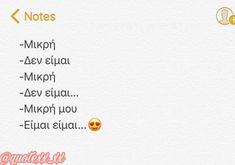 Feeling Sad, How Are You Feeling, Greek Words, Greek Quotes, Hopeless Romantic, Love Messages, Poetry Quotes, Love Quotes, Quotes Quotes