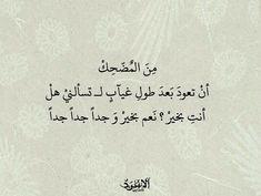 رمزيات حكم أقوال اقتباسات 27 Calligraphy Arabic Calligraphy Thankful