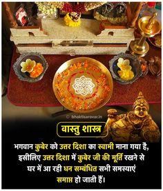 #KuberVastu #vastu #vastutips #vastuhindi #vastushastra #vastuexpert #vastushastraforhome #vasturemedies #vasthu #vastuclass #vastuforhome #vastuformoney #vastuforhouse #Meditation #AncientIndia #Hinduism #BhaktiSong #Mythology #hindudharma #Blessings #BhaktiSarovar #Spiritual