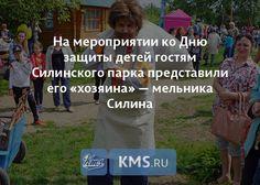 http://komcity.ru/news/?id=23101  В Силинском парке Комсомольска-на-Амуре в субботу, 4 июня, состоялся праздник ко Дню защиты детей / komcity.ru/news/?id=23101