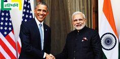 हिसाब 2015: भारत-अमेरिका के संबंधों में आई मजबूती, पांच गुना बढ़ा व्यापार http://www.haribhoomi.com/news/34812-appreciation-of-the-us-india-relations.html #IndoUSrelations #trade #BarackObama #PrimeMinister #NarendraModi