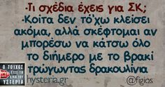 -Tι σχέδια έχεις για ΣΚ; Funny Greek Quotes, Greek Memes, Funny Images, Funny Photos, Favorite Quotes, Best Quotes, Funny Statuses, Sarcasm Humor, Try Not To Laugh