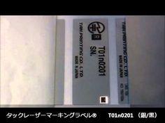 タックレーザーマーキングラベル® T01n0201 (銀/黒) 銀地のアルミ蒸着PETフィルムタイプの粘着シートです。 レーザーマーキングをした箇所が黒文字になります