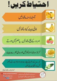 Our intention is to just spread our beloved religion Islam. Natural Health Tips, Good Health Tips, Natural Health Remedies, Health And Beauty Tips, Health Advice, Herbal Remedies, Home Remedies, Healthy Nutrition, Healthy Tips