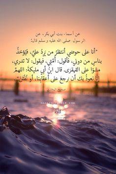 """عن أسماء بنت أبي بكر، عن الرسول صلى الله عليه وسلم قال: """"أنا على حوضي أنتظرُ من يَرِدُ عليَّ ، فيُؤخذُ بناسٍ من دوني ، فأقول : أُمَّتِي ، فيقول : لا تدري ، مشوْا على القهقرَى . قال ابنُ أبي مليكةَ : اللهمَّ إنا نعوذُ بك أن نرجعَ على أعقابِنا ، أو نُفْتَنَ"""" . صحيح البخاري  القَهْقَرَى : الرُّجوعُ إِلى خَلف  وفلان يمشي القهقرى : يَرجِعُ على عقبيه"""