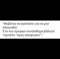 Best Quotes, Love Quotes, Greek Quotes, Wise Words, Poems, Feelings, Sayings, Irene, Bloom