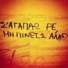Οι Μεγάλες Αλήθειες της Δευτέρας - ΜΕΓΑΛΕΣ ΑΛΗΘΕΙΕΣ - LiFO Graffiti Quotes, Me Quotes, Funny Quotes, Street Quotes, Quotes About Love And Relationships, Funny As Hell, Enjoy Your Life, Interesting Quotes, English Quotes