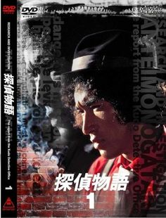 松田優作 -探偵物語 DVD 4巻セット-|今、注目度の高いアイテム勢揃い!