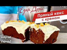 Пряный кекс со сливочным кремом   Научи меня печь! на «Едим Дома» - YouTube Cake, Desserts, Youtube, Food, Tailgate Desserts, Deserts, Kuchen, Essen, Postres