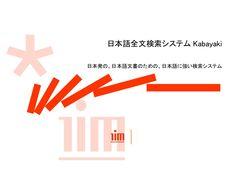 See Also: http://www.kabayaki.jp/ 日本語全文検索システム Kabayaki
