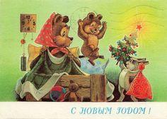 С Новым годом! Художник Л. Похитонова Открытка. Министерство связи СССР, 1985 г.