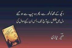 Dekh kay mujh ko gaur say, phir woh chup say hogaye; Nice Poetry, Poetry Text, Sufi Poetry, Beautiful Poetry, Love Poetry Urdu, Poetry Quotes, Urdu Poetry 2 Lines, Deep Poetry, John Elia Poetry