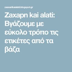 Zaxapn kai alati: Βγάζουμε με εύκολο τρόπο τις ετικέτες από τα βάζα