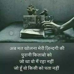 Motivational Status in Hindi Motivational Quotes in Hindi Motivational Quotes For Students, Motivational Picture Quotes, Inspirational Quotes Pictures, Motivational Status, Thoughts In Hindi, Good Thoughts Quotes, Good Life Quotes, Love Quotes, Super Quotes