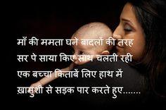 Shayari Hi Shayari: Mom quotes images in hindi