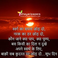 Good Morning Shayari with Images Morning Images In Hindi, Hindi Good Morning Quotes, Good Morning Messages, Hindi Quotes, Best Quotes, Quotations, Life Quotes, Reality Quotes, Latest Good Morning