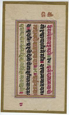Leaf from a 19th century Sanskrit manuscript of the Mahabharata.  #miamioh #manuscripts