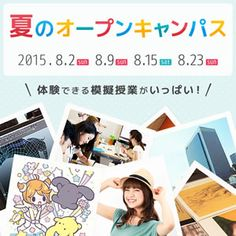 Open campus of Digital Hollywood University, this year's summer vacation It will be held in. August 2, August 9, August 15, will be held on August 23. By all means, please come. デジタルハリウッド大学の オープンキャンパスが、今年の夏休みに開催されます。 8月2日、8月9日、8月15日、8月23日に開催されます。ぜひ、お越しください。