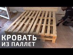 Ничего лишнего: простейшие конструкции кроватей, которые можно сделать самому Pallet, Wood, Furniture, Home Decor, Shed Base, Decoration Home, Woodwind Instrument, Room Decor, Palette