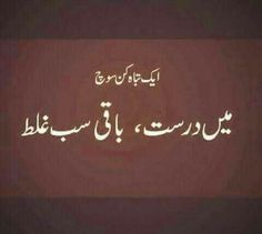 Inspirational Quotes In Urdu, Urdu Quotes Islamic, Bio Quotes, Poetry Quotes, Islamic Teachings, Mothers Love Quotes, Mother Quotes, Meaningful Quotes On Life, Words Hurt Quotes