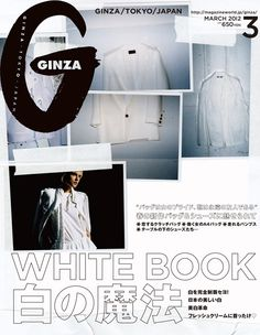 マガジンワールド | ギンザ - GINZA | 177 | 立読み Collage Design, Print Design, Graphic Design, Magazine Japan, White Books, Branding, Poster Layout, Article Design, Japanese Design