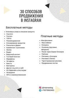 Pinterest Instagram, Instagram Plan, Free Instagram, Instagram Story Ideas, Instagram Girls, Good Photo Editing Apps, Business Notes, Instagram Marketing Tips, Planner Tips