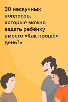 Seven Effective Parenting Tips – Parenting Guides Education Positive, Baby Education, Parenting Advice, Kids And Parenting, Happy Parents, Kids Corner, Jouer, Raising Kids, Child Development