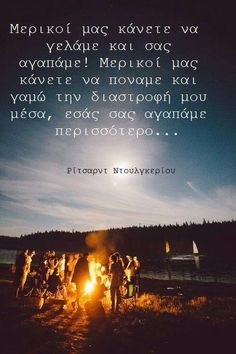 Greek quotes - love and hate relationship !
