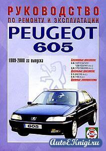 руководство по эксплуатации peugeot 605