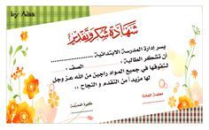 صور شهادات شكر وتقدير نموذج شهادة تقدير وشكر فارغ Writing Paper Printable Learn Arabic Online Writing Paper