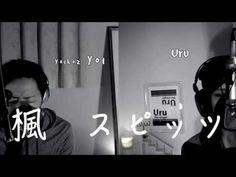 楓 - スピッツ Yo1ko2 featuring Uru - YouTube