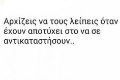 Best Quotes, Life Quotes, Greek Quotes, Feelings, Sayings, Words, Health Tips, Nice, Nature