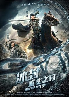 Iceman - Donnie Yen and Wang Baoqiang Hd Movies, Movies To Watch, Movies Online, Movie Tv, Jean Reno, Iceman 2014, Kung Fu, Donnie Yen Movie, Film China