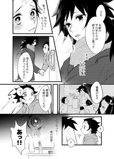 uca (@caw_29) さんの漫画 | 8作目 | ツイコミ(仮) Slayer, Demon, Art, Character, Anime, Manga