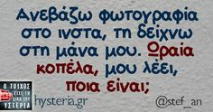 Funny Greek, True Words, Funny Shit, Funny Things, Funny Quotes, Jokes, Humor, Funny Phrases, Fun Things