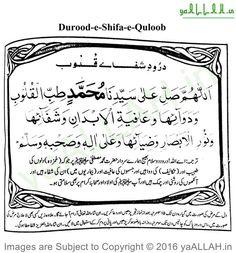 durood-shifa-e-qulub